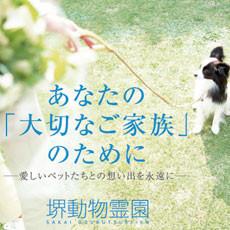 堺動物霊園 様 B5横/パンフレット(8P)