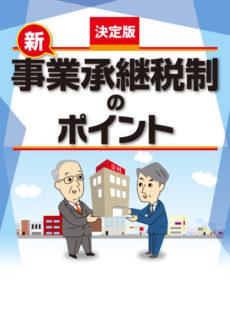 株式会社清文社 様(B5・小冊子表紙)