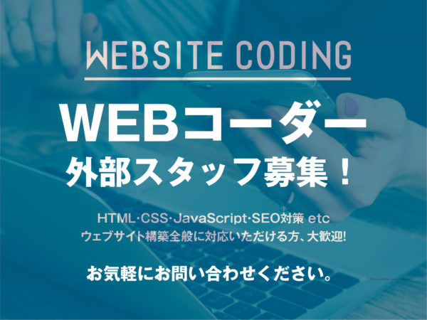 WEBコーダー募集